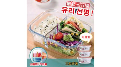 【在地人】多隔式耐熱玻璃餐盒長方形/圓形三款任選(保鮮盒 保鮮餐盒 分隔保鮮盒)