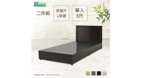 IHouse-簡約風 房間組二件(床片+床底)-單人3尺
