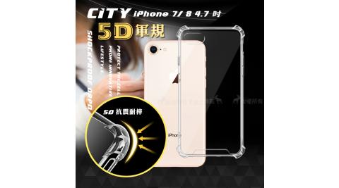 CITY戰車系列 蘋果 iPhone 7/8 4.7吋 5D軍規防摔氣墊殼 空壓殼 手機殼