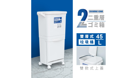 【dayneeds】雙層式分類垃圾桶 45L 兩款可選