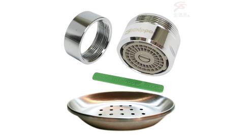 氣泡型出水可調式省水器HP1055附軟性板手x2+不鏽鋼肥皂盒+轉接環