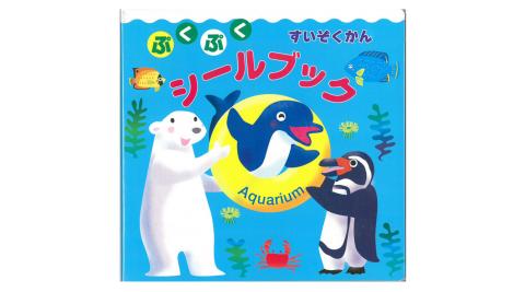 日本【Liebam】重複貼紙畫冊(立體版)-海的世界