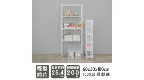 【dayneeds】輕型 60X30X180公分 四層烤白波浪鐵架