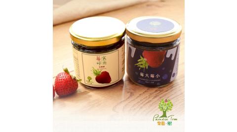 《樂園.樹》無農藥草莓果醬-莓好食光+莓大莓小(共兩瓶)