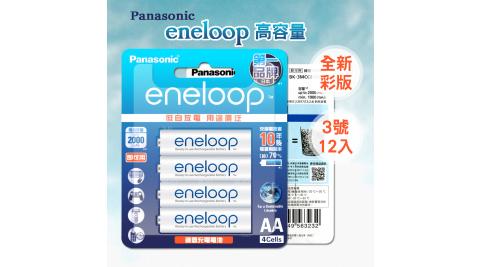 新款彩版 國際牌 Panasonic eneloop 低自放鎳氫充電電池BK-3MCCE4B(3號12入)-贈電池盒