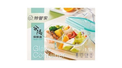 妙管家 三格分隔保鮮盒1.5L HKGW-1500
