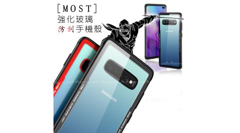 MOST三星 Samsung Galaxy S10 強化玻璃防刮手機殼 保護殼 有吊飾孔