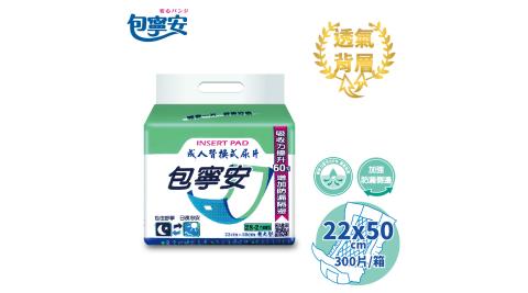 【包寧安】乾爽防漏替換式尿片(30片x10包/箱)