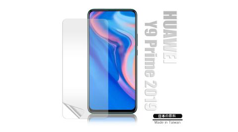 Monia 華為HUAWEI Y9 Prime 2019 高透光亮面耐磨保護貼 保護膜(非滿版)
