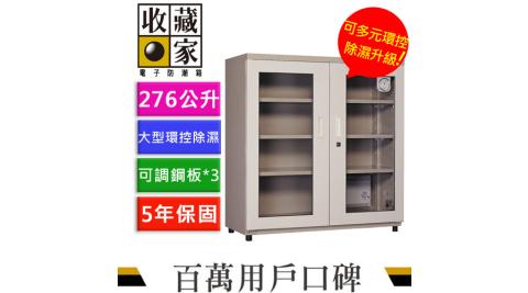 收藏家 AXH-280 高承載大型電子防潮箱 276公升