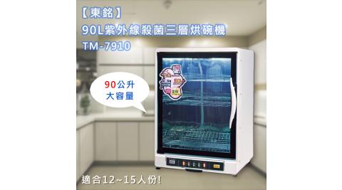 東銘紫外線殺菌三層烘碗機TM-7910