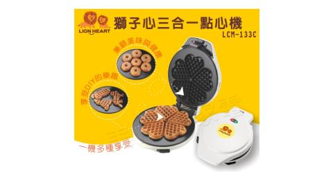 【獅子心】(可換盤)三合一點心機 / 鬆餅機 / 甜甜圈 / 雞蛋糕 / LCM-133C