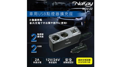 【Nakay】車用USB點煙器擴充座(NCU-22)