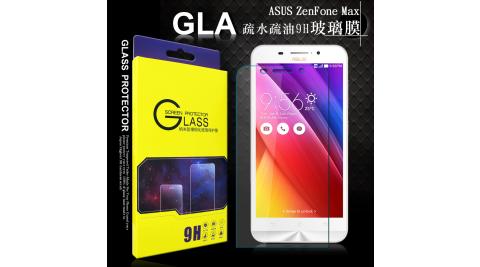 超薄0.26mm~GLA ASUS ZenFone Max 5.5吋 ZC550KL 疏水疏油9H鋼化玻璃膜