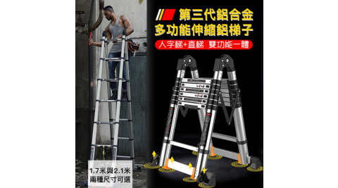 在地人第三代鋁合金多功能伸縮鋁梯尺寸17m17m34m工作梯伸縮摺疊梯