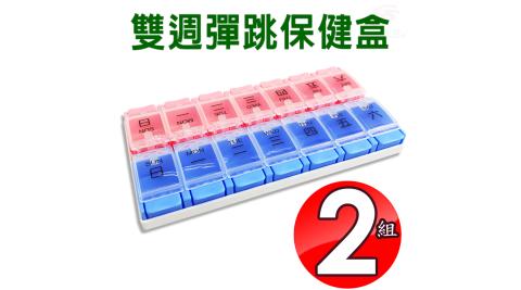 2組可拆式按壓開關雙週保健藥盒附收納背夾/隨身盒/收納盒/藍色/粉色