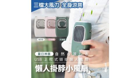 【在地人】USB懶人掛脖小風扇2入組(頸掛風扇 桌上風扇 迷你手持風扇)