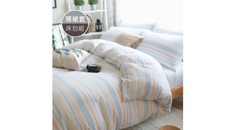 R.Q.POLO 風通二重紗/水洗棉-時光_藍(被套床包四件組 雙人加大6尺)