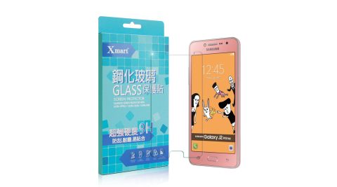 XM Samsung Galaxy J2 Prime 強化0.26mm耐磨玻璃保護貼