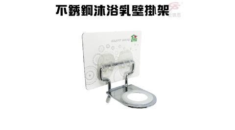免施工不?鋼沐浴乳壁掛架強力無痕膠/收納架/免釘牆/可重複水洗/SGS檢驗