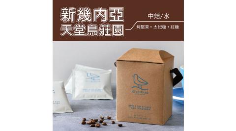 【江鳥咖啡 RiverBird】新幾內亞 天堂鳥莊園 濾掛式咖啡 (10入*1盒)