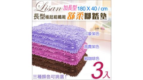 送贈品x3【加長3入】多色可挑-LISAN極超細纖維腳踏墊/地墊