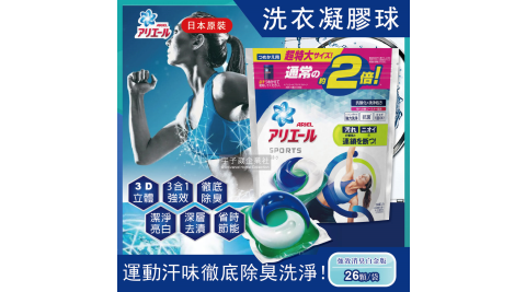 【日本P&G Ariel/Bold】運動汗味強效衣物消臭洗淨3D立體洗衣膠球(白金版26顆洗衣膠囊)