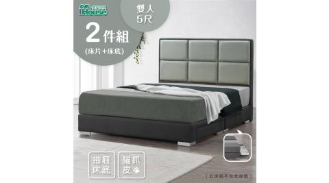 IHouse-艾瑞克 6方格貓抓皮(床頭+四抽底) 房間2件組雙人5尺