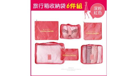 【Travel Season】加厚防水旅行收納袋6件組-深粉紅色(多分格大容量 完美分類)