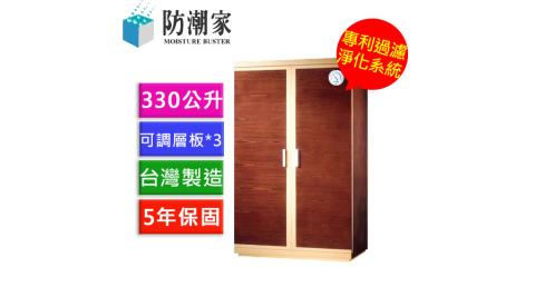 【居家櫥櫃】防潮家 SH-390 快速除濕木質防潮櫃/鞋櫃/名牌包櫃 (胡桃木) 330公升