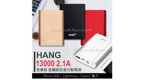 HANG 13000 2.1A全兼容 三輸入金屬鋁合金行動電源(Micro USB/Lightning/Type-C)