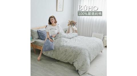 BUHO《清柔雅逸-淺灰》天然嚴選純棉雙人舖棉兩用被套(6x7尺)