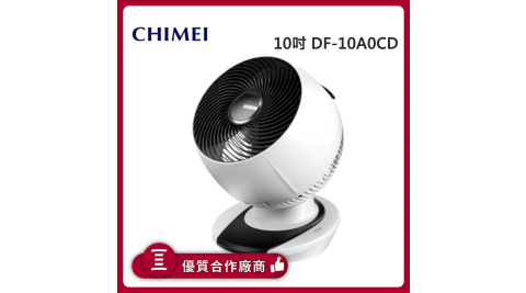 CHIMEI奇美 10吋DC觸控3D擺頭 遙控循環扇 DF-10A0CD(公司貨)