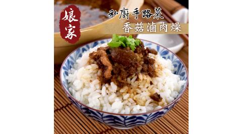 預購《娘家廚房CK》私廚手路菜-香菇滷肉燥(240g/包,共3包)