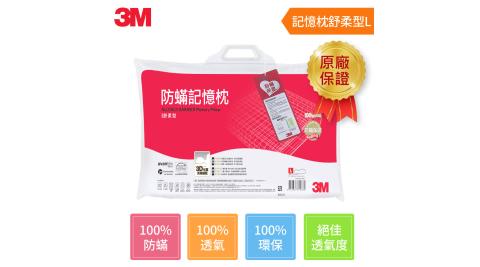 【3M】防蹣記憶枕-舒柔型-L