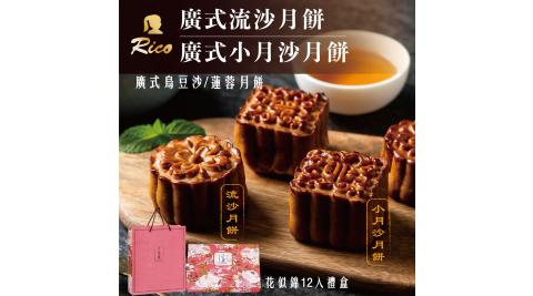 【Rico瑞喀】綜合廣式月餅中秋精緻禮盒12入/盒