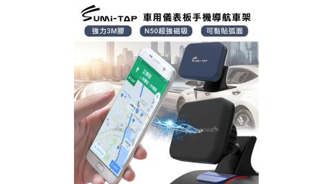 SumiTAP 3M膠 超強磁吸 可貼弧面車用儀表板手機導航車架 手機支架