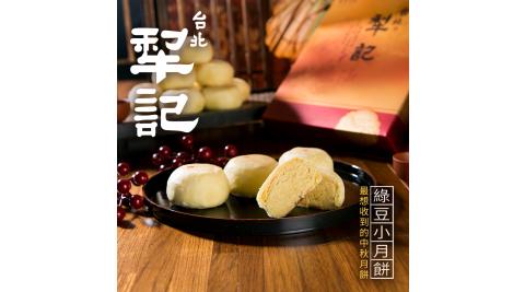 台北犁記 綠豆小月餅(12顆/盒)(附提袋)