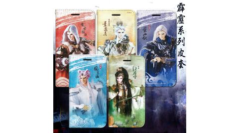 霹靂授權正版 宏達電 HTC Desire 830 5.5吋 布袋戲彩繪磁力皮套