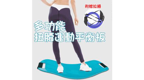 居家多功能扭腰運動平衡板/附贈拉繩/家庭/瑜珈/健身/平衡訓練/台灣製造 金德恩