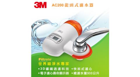 【限時搶購】3M Filtrete AC200龍頭式濾水器