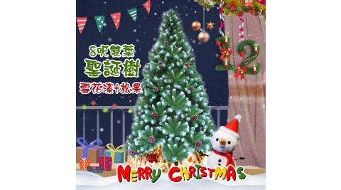 【COMET】8呎雙葉雪花漆松果聖誕樹(CTA0038)