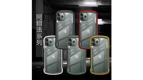 XUNDD 阿爾法系列 iPhone 11 Pro Max 6.5吋 軍規防摔手機殼