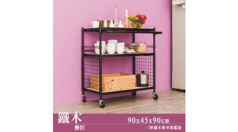 【dayneeds】 90x45x90公分 三層鐵木推車旗艦組(含木板)