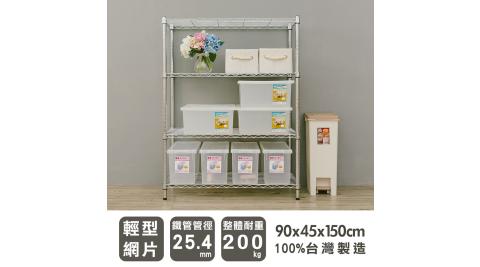 【dayneeds】輕型 90X45X150公分 四層電鍍波浪鐵架