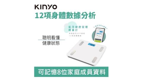 【熱銷預購】KINYO DS-6589 藍牙 健康管理 體重計