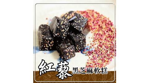 《車庫食品》紅藜黑芝麻軟糕(160g/包,共兩包)