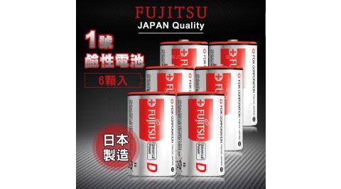 FUJITSU 日本富士通 耐漏液技術 1號鹼性電池(6顆入) LR20 FU
