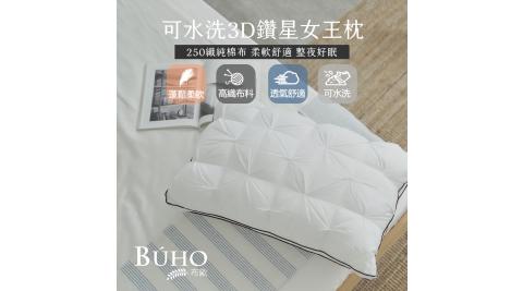 【BUHO布歐】可水洗3D鑽星女王枕(2入)台灣製