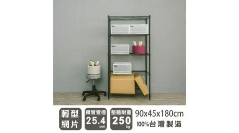 【dayneeds】輕型 90X45X180公分 五層烤黑波浪鐵架